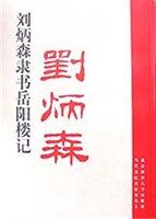 刘炳森隶书《岳阳楼记》
