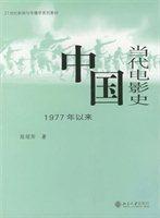 中国当代电影