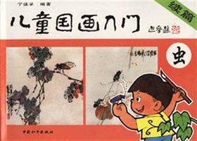 儿童国画入门续篇:虫