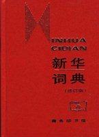 新华词典:1988年修订版