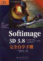 Softimage 3D 3.8完全自学手册
