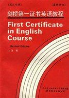 剑桥第一证书英语教程(英汉对照)