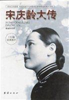 宋庆龄大传:把自己的爱情、幸福和快乐与中国命运紧密相连的伟大女性