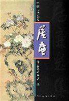 中国古代名家作品选粹(居廉)