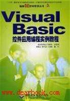 Visual Basic控件应用编程实例教程