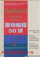 Visual Basic 6.0游戏编程50讲