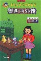 鲁鲁西西外传:写给女孩子看的童话