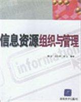 信息资源组织与管理