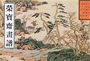 荣宝斋画谱(古代部分 四十一 山水 一)