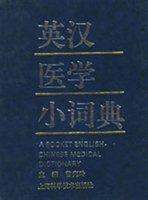 英汉医学小词典