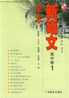新语文读本(高中卷1)