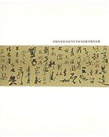 中国美术馆首届当代名家书法提名展作品集