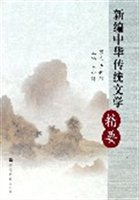 新编中华传统文学精要