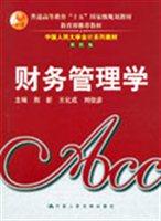 财务管理学(中国人民大学会计系列教材第四版)
