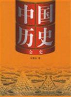 中国历史(金史)