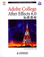 Adobe College After Effects 6.0标准教材