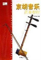 京胡音乐演奏教程
