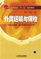 外贸运输与保险(财政金融类\ 经济贸易类专业适用)