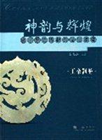 神韵与辉煌:陕西历史博物馆国宝鉴赏(玉杂器卷)
