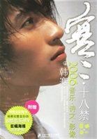 寒:韩寒2006音乐·诗文·影像