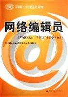 网络编辑员(基础知识国家职业资格4级国家职业技能鉴定教材)