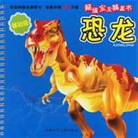 超级宝宝膝盖书:恐龙(基础版)