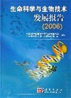 生命科学与生物技术发展报告(2006)