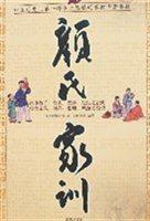 国学今读大书院:颜氏家训