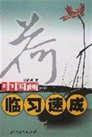 中国画临习速成:荷