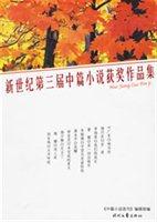 新世纪第三届中篇小说获奖作品集