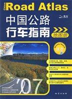 中国公路行车指南地图册