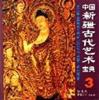 绘画卷:中国新疆古代艺术宝典(3)