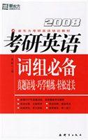 2008考研英语词组必备:真题语境·巧学精练·轻松过关