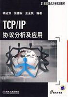 TCP/IP协议分析及应用