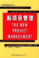 新项目管理:从容应对公司重组及新经济时期的商业实践