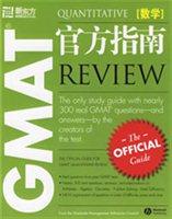數學-GMAT官方指南