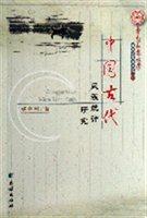 中国古代民族统计研究