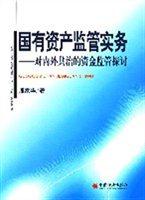 国有资产监管实务:对内外共治的资金监管探讨