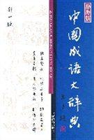 辞海版中国成语大辞典(新一版)