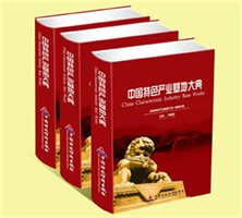 中国特色产业基地大典