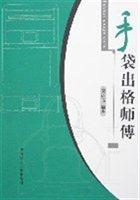 手袋出格师傅pdf_手袋出格师傅(姜沃飞)