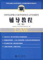 2008年法律硕士专业学位研究生入学全国联考辅导教程(第三版)