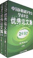 中国环境科学学会学术年会优秀论文集(2007 上、下卷)
