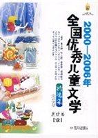 2000-2006年全国优秀儿童文学精选集:童话卷·壹(美绘版)