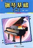钢琴基础(二)