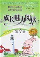 成长魅力阅读第4辑(小学卷)