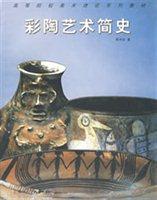 彩陶艺术简史