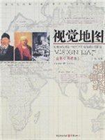 视觉地图(全彩文图藏本)