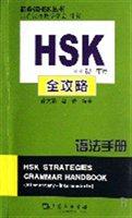 HSK全攻略语法手册