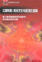 中国电影:传统文化与全球化趋势 第十届中国金鸡百花电影节学术研讨会论文集